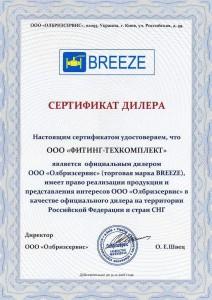 Сертификат_Бриз_2016