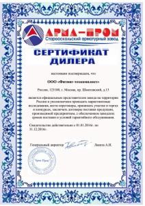 Сертификат_Старооскольский арм зд