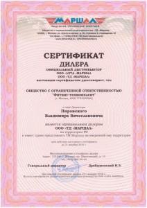 Сертификат дилера МАРШАЛ 2016г.